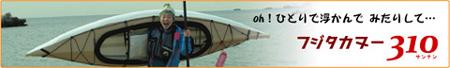 フジタカヌー310サンテン ファルトボート
